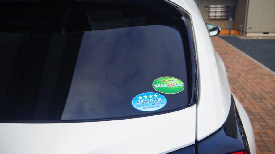 リアガラスの燃費基準達成車ステッカーの除去