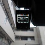 レクサスNXのフロントにドライブレコーダーを装着(コムテック HDR-751G)