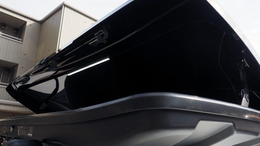 ルーフボックスBRQ55にLEDライトバー照明を追加(開閉連動式)