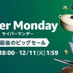 Amazon Cyber Monday Saleでドライブレコーダーが安い!