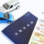 レクサスNXの自動車保険を車両保険付きで3万円台した方法