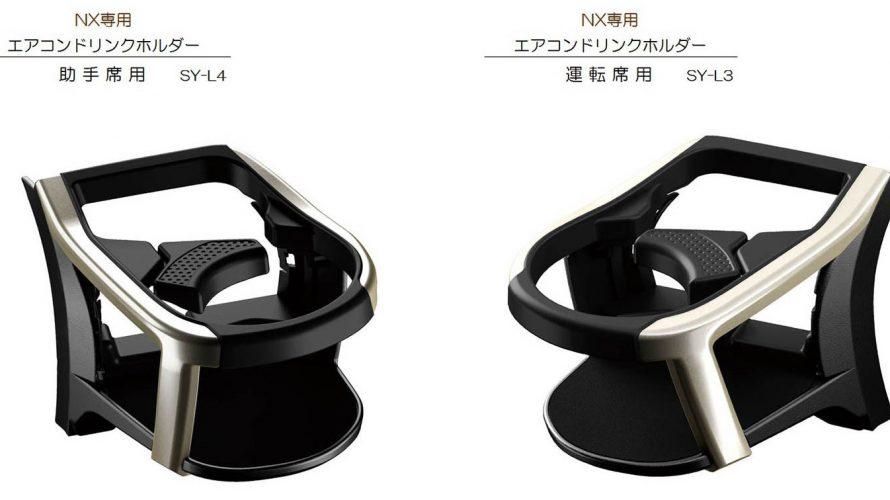 新発売のレクサスNX専用設計のドリンクホルダーが人気