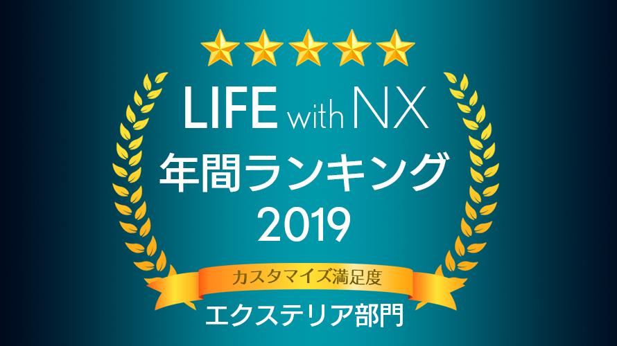 レクサスNX 2019年 カスタマイズ満足度ランキング<エクステリア部門>