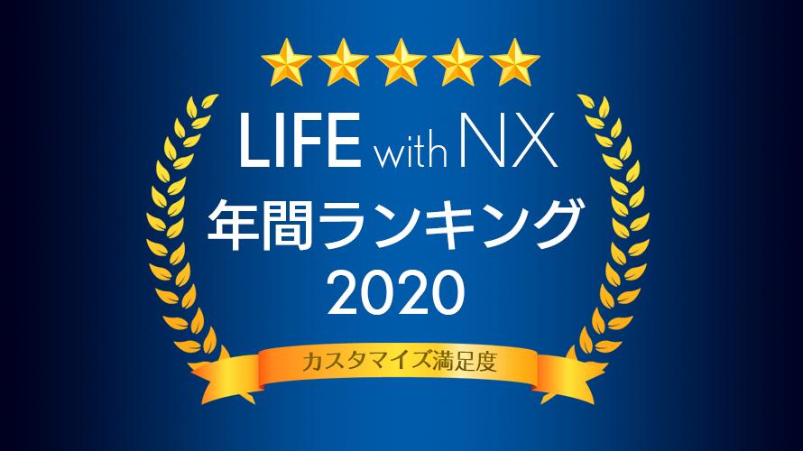 レクサスNX 2020年 カスタマイズ満足度ランキング